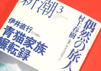 shincho3